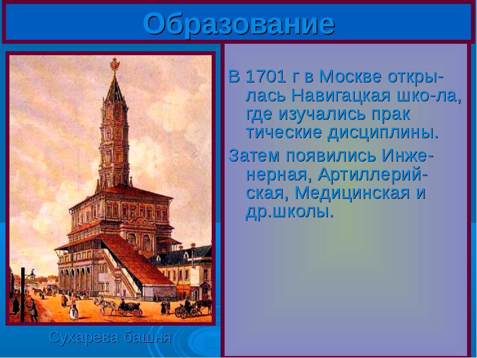 В 1701 г в Москве откры-лась Навигацкая шко-ла, где изучались прак тические...