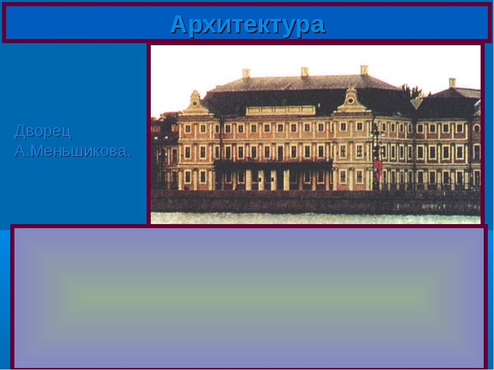 Архитектура Дворец А.Меньшикова.