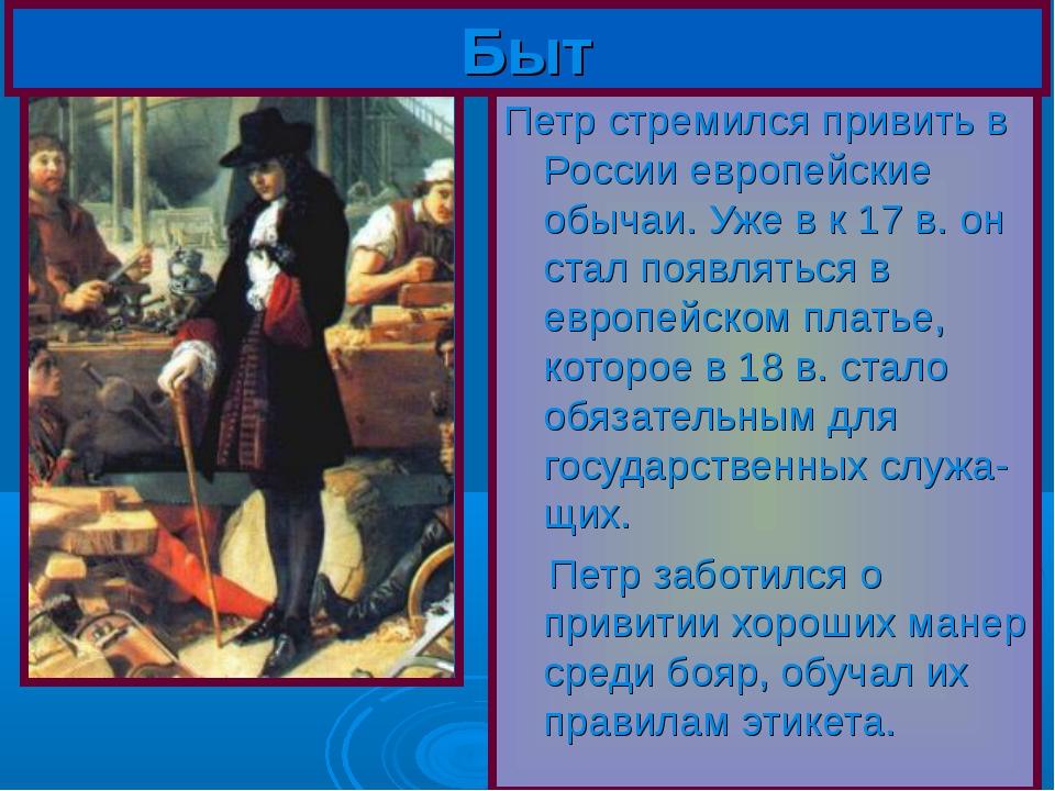 Петр стремился привить в России европейские обычаи. Уже в к 17 в. он стал поя...