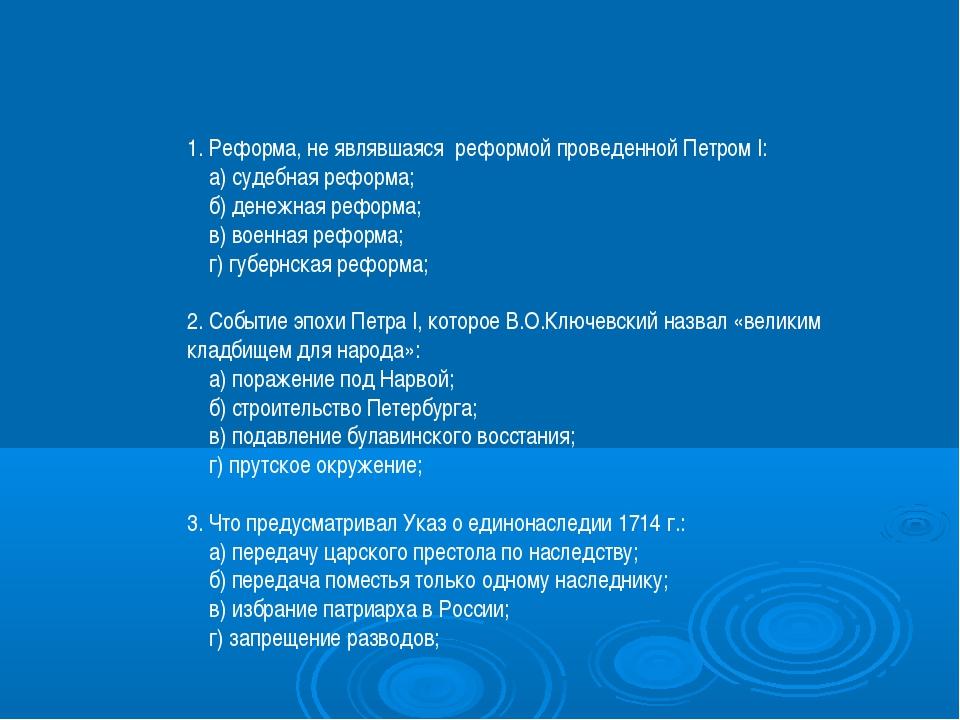1. Реформа, не являвшаяся реформой проведенной Петром I: а) судебная реформа...