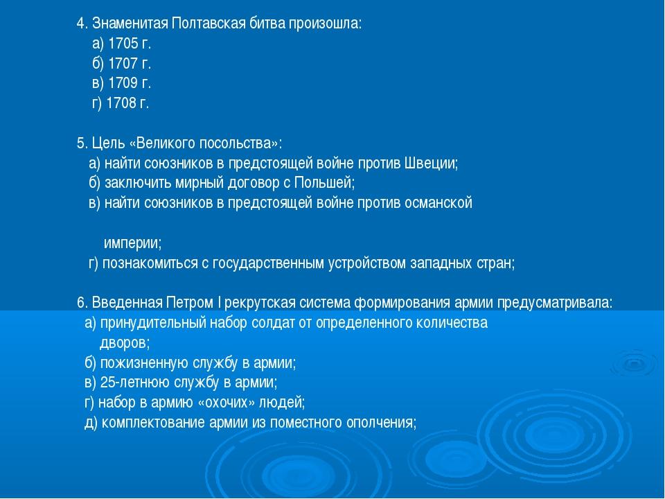 4. Знаменитая Полтавская битва произошла: а) 1705 г. б) 1707 г. в) 1709 г. г)...