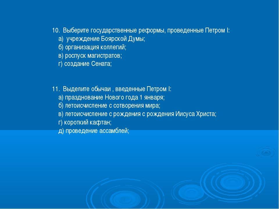 10. Выберите государственные реформы, проведенные Петром I: а) учреждение Боя...