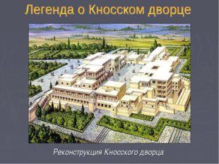Реконструкция Кносского дворца