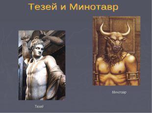 Тезей Минотавр