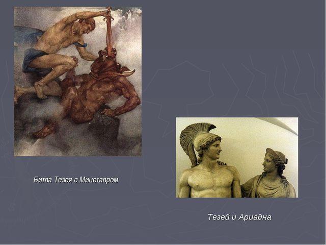 Битва Тезея с Минотавром Тезей и Ариадна