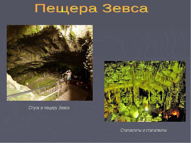 Сталактиты и сталагмиты Спуск в пещеру Зевса
