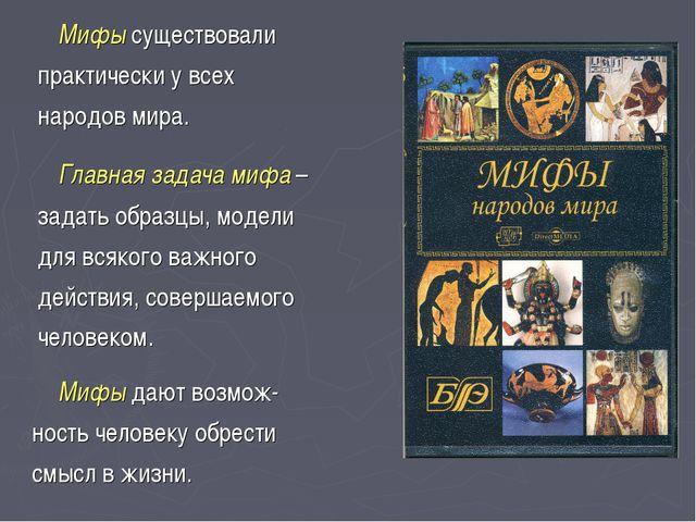 Мифы существовали практически у всех народов мира.  Главная задача мифа –...