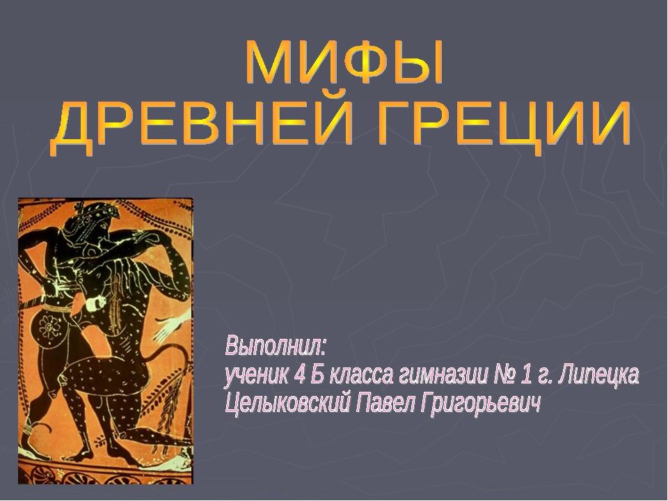 Любопытные истории и факты о древнегреческих мифах дополняют красочный иллюстративный материал