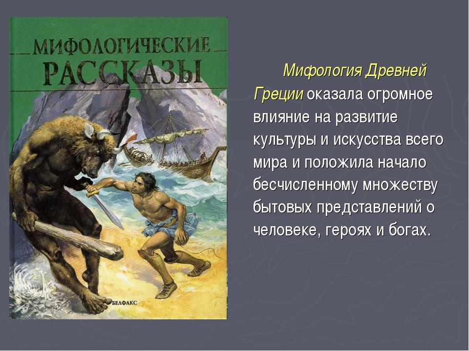 Мифология Древней Греции оказала огромное влияние на развитие культуры и ис...