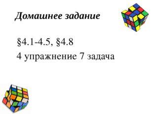 Домашнее задание §4.1-4.5, §4.8 4 упражнение 7 задача