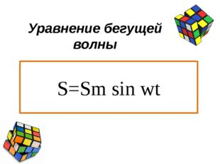 S=Sm sin wt Уравнение бегущей волны