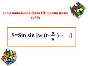 если начальная фаза НЕ равна нулю (x=0) S=Sm sin [w (t- ) + φ0] v x