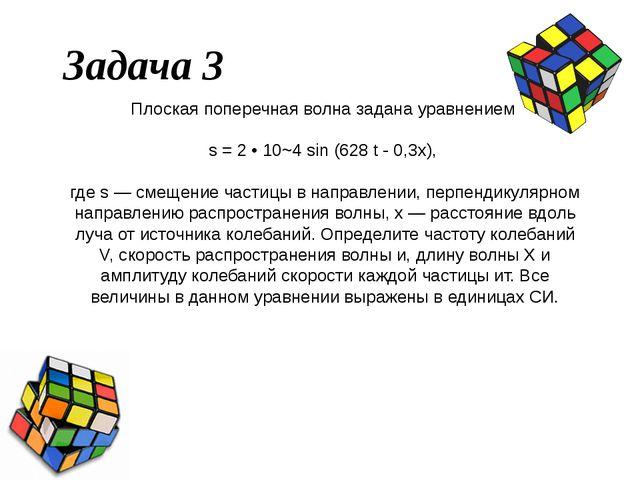 Задача 3 Плоская поперечная волна задана уравнением s = 2 • 10~4 sin (628 t...