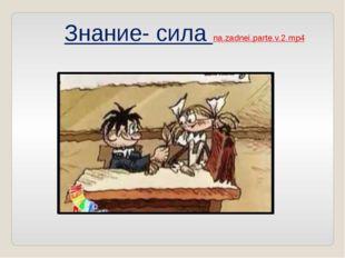 Знание- сила na.zadnei.parte.v.2.mp4