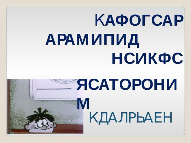 КАФОГСАР  АРАМИПИД НСИКФС ЯСАТОРОНИМ КДАЛРЬАЕН