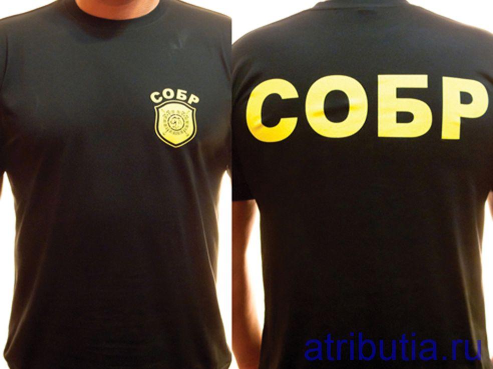 http://files.storeland.ru/web/upload/sitefiles/6/528/527692/futbolka-sobr.jpg