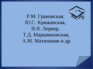 Р.М. Грановская, Ю.С. Крижанская, И.Я. Лернер, Т.Д. Марцинковская, А.М. Матюш
