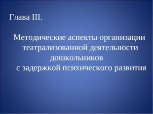 Глава III. Методические аспекты организации театрализованной деятельности до