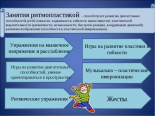 Занятия ритмопластикой – способствуют развитию двигательных способностей дете