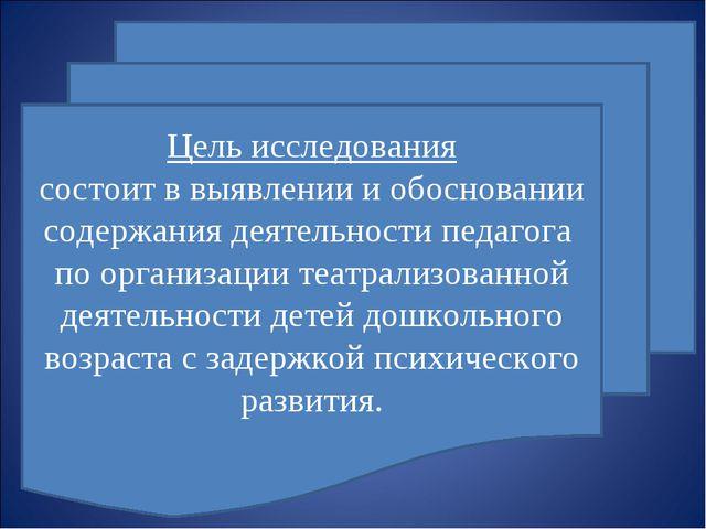 Цель исследования состоит в выявлении и обосновании содержания деятельности п...