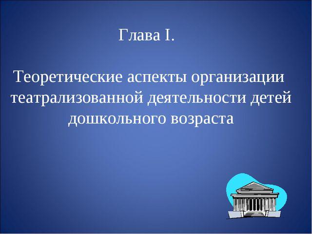 Глава I. Теоретические аспекты организации театрализованной деятельности дет...