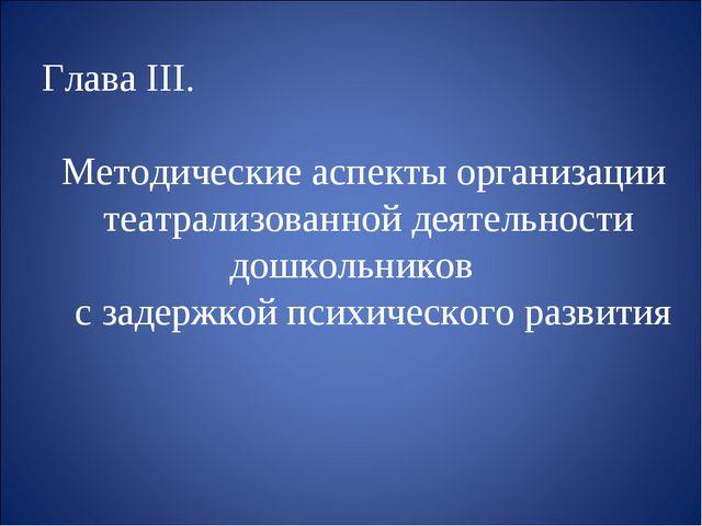Глава III. Методические аспекты организации театрализованной деятельности до...