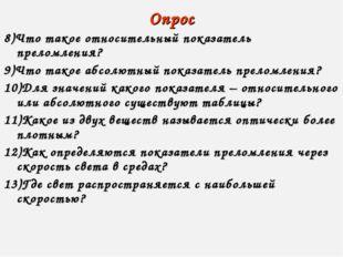 Опрос 8)Что такое относительный показатель преломления? 9)Что такое абсолютны
