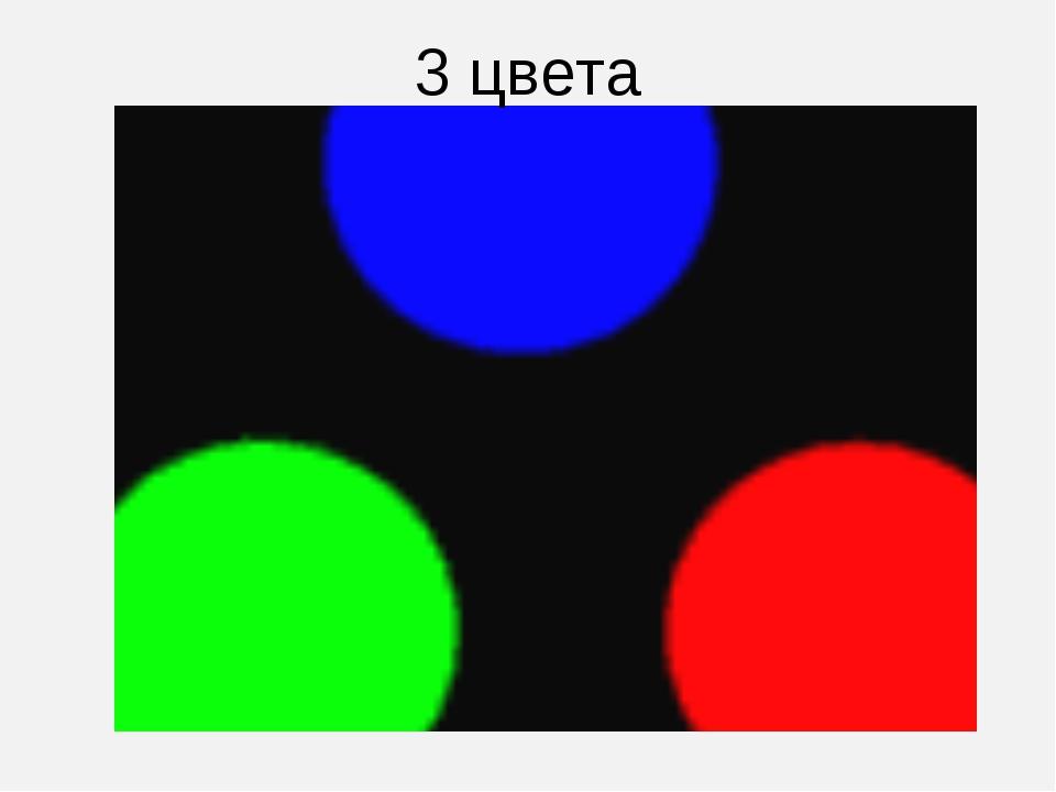 3 цвета