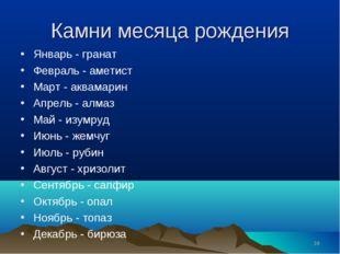 Камни месяца рождения Январь - гранат Февраль - аметист Март - аквамарин Апре