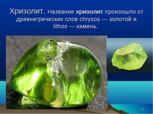 Хризолит. Название хризолит произошло от древнегреческих слов chrysos — золот