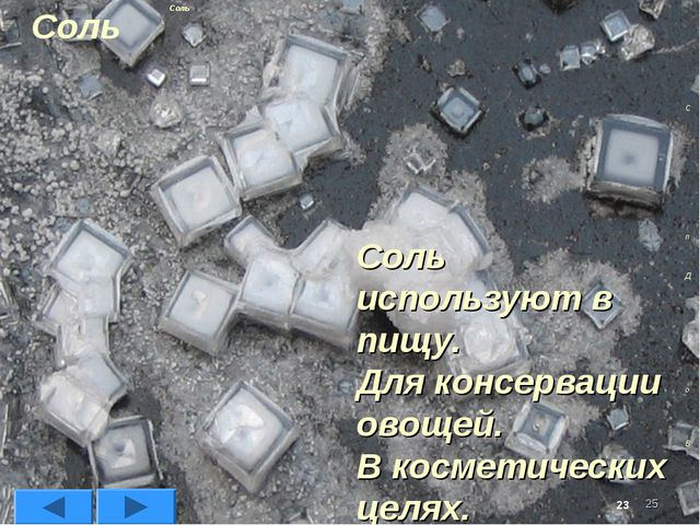 Как человек использует горные породы Соль * Соль используют в пищу. Для консе...