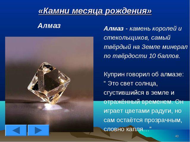 «Камни месяца рождения» Алмаз * Алмаз - камень королей и стекольщиков, самый...