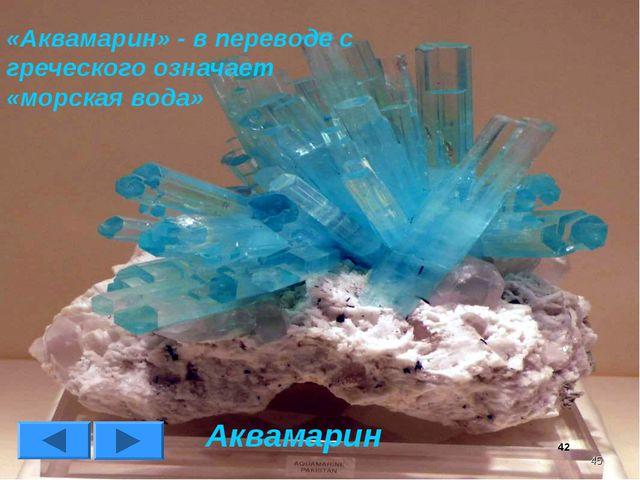 * «Аквамарин» - в переводе с греческого означает «морская вода» Аквамарин 42