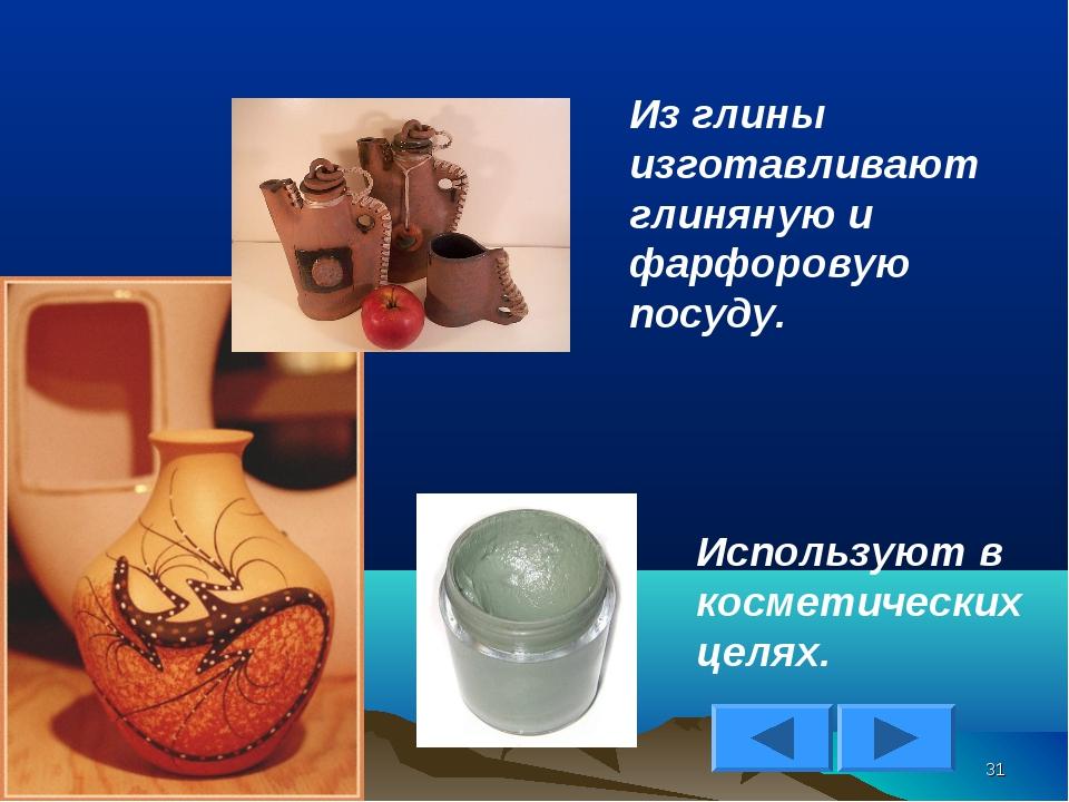 * Из глины изготавливают глиняную и фарфоровую посуду. Используют в косметиче...