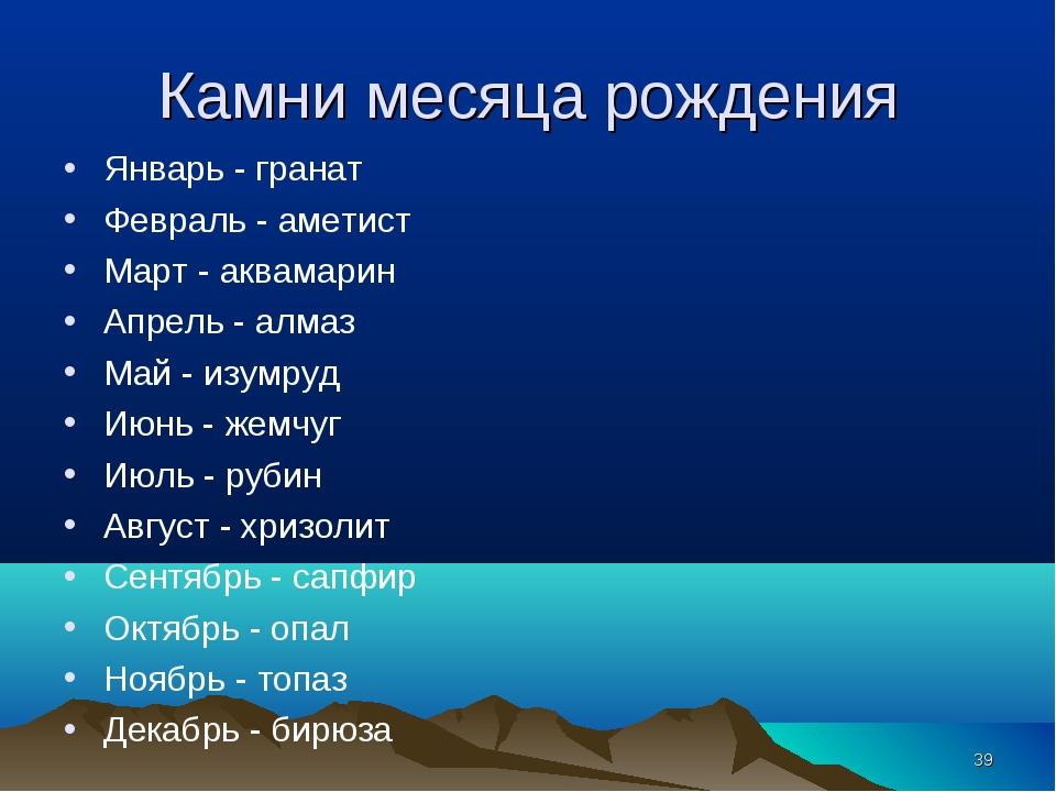 Камни месяца рождения Январь - гранат Февраль - аметист Март - аквамарин Апре...