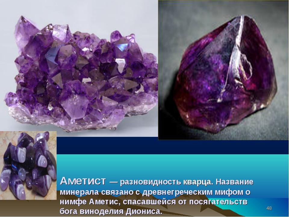 Аметист — разновидность кварца. Название минерала связано с древнегреческим...