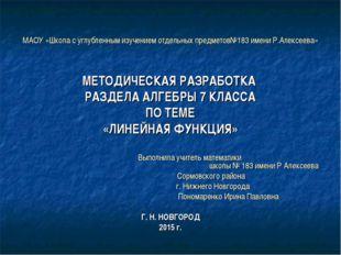 МАОУ «Школа с углубленным изучением отдельных предметов№183 имени Р.Алексеева