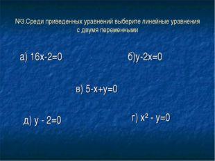 №3.Среди приведенных уравнений выберите линейные уравнения с двумя переменным