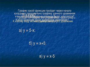 5-х+у=0 а) у = 5-х; б) у = х+5; в) у = х-5 Какое название носит выбранное ур
