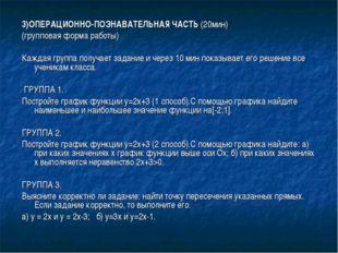 3)ОПЕРАЦИОННО-ПОЗНАВАТЕЛЬНАЯ ЧАСТЬ (20мин) (групповая форма работы) Каждая гр
