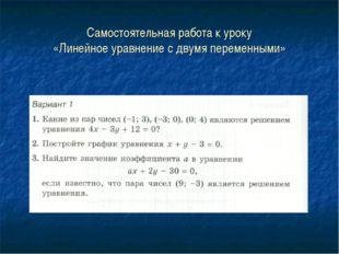 Самостоятельная работа к уроку «Линейное уравнение с двумя переменными»