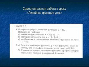 Самостоятельная работа к уроку «Линейная функция у=кх»