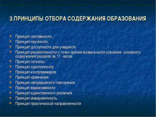 3.ПРИНЦИПЫ ОТБОРА СОДЕРЖАНИЯ ОБРАЗОВАНИЯ Принцип системности; Принцип научнос