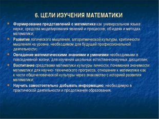 6. ЦЕЛИ ИЗУЧЕНИЯ МАТЕМАТИКИ Формирование представлений о математике как униве
