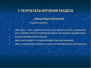 7. РЕЗУЛЬТАТЫ ИЗУЧЕНИЯ РАЗДЕЛА ЛИЧНОСТНЫЕ РЕЗУЛЬТАТЫ. учащиеся должны: уметь