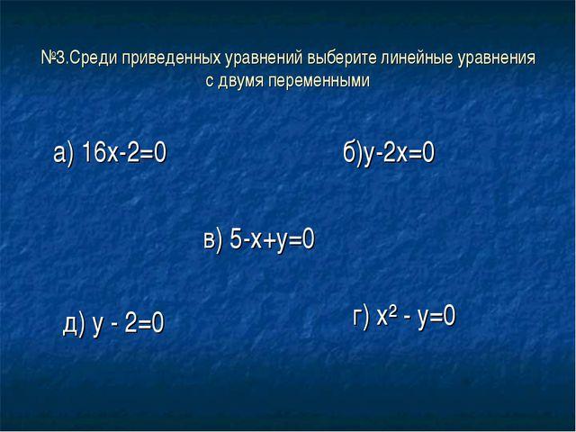 №3.Среди приведенных уравнений выберите линейные уравнения с двумя переменным...