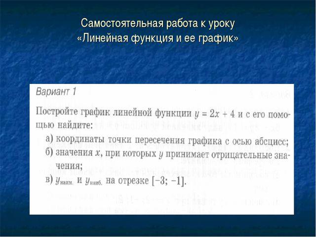 Самостоятельная работа к уроку «Линейная функция и ее график»