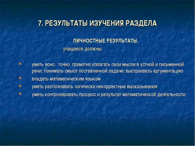 7. РЕЗУЛЬТАТЫ ИЗУЧЕНИЯ РАЗДЕЛА ЛИЧНОСТНЫЕ РЕЗУЛЬТАТЫ. учащиеся должны: уметь...