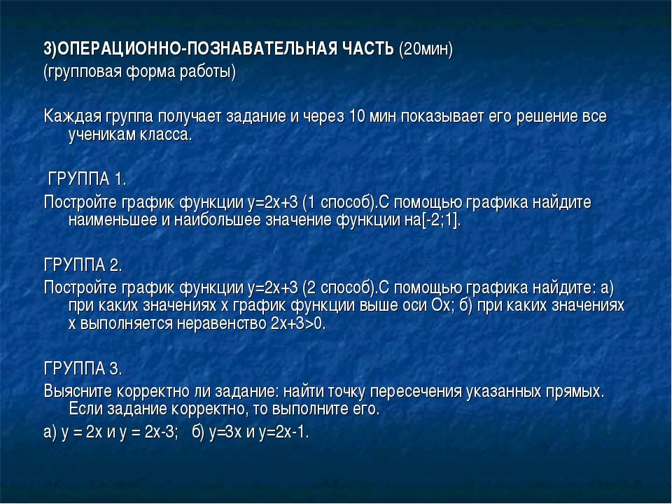 3)ОПЕРАЦИОННО-ПОЗНАВАТЕЛЬНАЯ ЧАСТЬ (20мин) (групповая форма работы) Каждая гр...