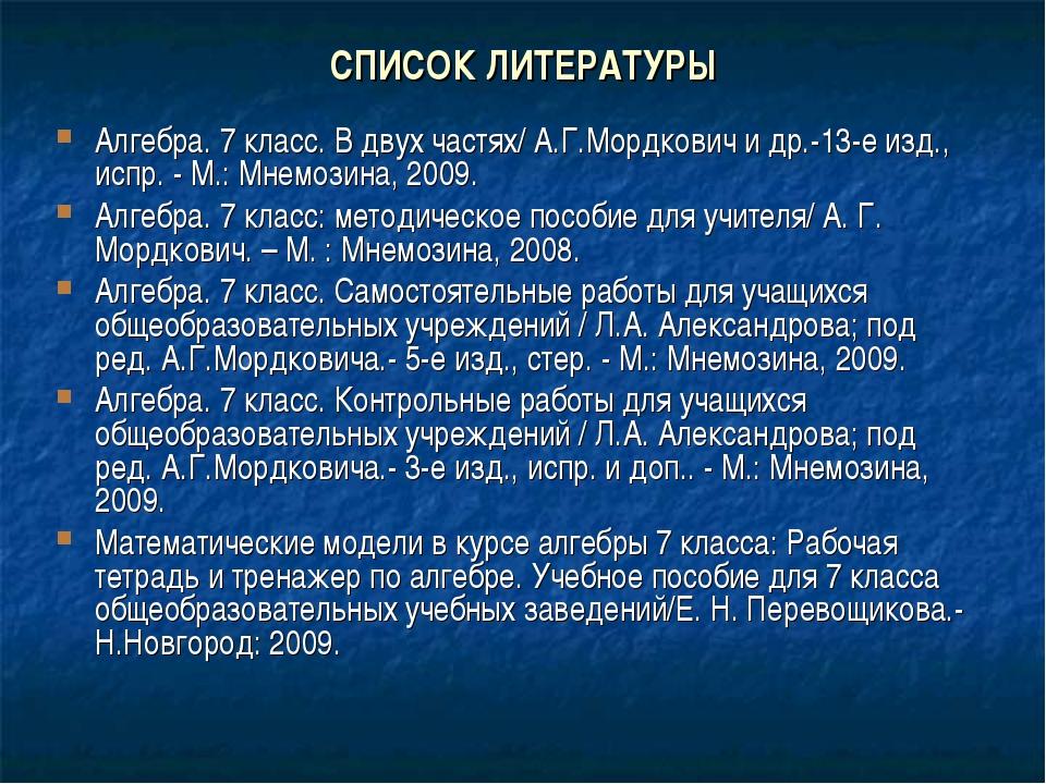 СПИСОК ЛИТЕРАТУРЫ Алгебра. 7 класс. В двух частях/ А.Г.Мордкович и др.-13-е и...
